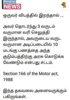 Stories With Moral Lessons, Moral Stories, Tamil Motivational Quotes, Tamil Love Quotes, Sms Language, Language Quotes, Gernal Knowledge, General Knowledge Facts, Wow Facts