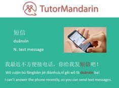 短信 short message, SMS