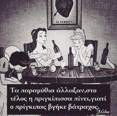 Άλλαξαν τα παραμύθια #greekquotes #ελληνικα #στιχακια #edita