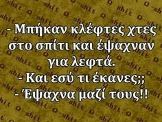 Greek Memes, Greek Quotes, Laugh Out Loud, Funny Pictures, Funny Quotes, Jokes, Lol, Humor, Sayings