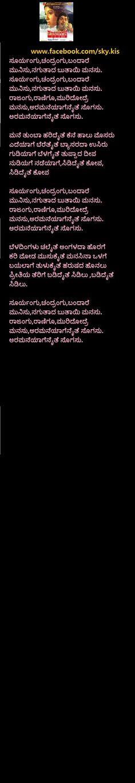 Movie : ಶುಭ ಮಂಗಳ (ಕನ್ನಡ) ---> ಸೂರ್ಯಂಗು,ಚಂದ್ರಂಗು,ಬಂದಾರೆ ಮುನಿಸು,ನಗುತಾದ ಬುತಾಯಿ ಮನಸು. ಸೂರ್ಯಂಗು,ಚಂದ್ರಂಗು,ಬಂದಾರೆ ಮುನಿಸು,ನಗುತಾದ ಬುತಾಯಿ ಮನಸು. ರಾಜಂಗು,ರಾಣಿಗೂ,ಮುರಿದೋದ್ರೆ ಮನಸು,ಅರಮನೆಯಾಗೆನೈತೆ ಸೊಗಸು. ಅರಮನೆಯಾಗೆನೈತೆ ಸೊಗಸು.