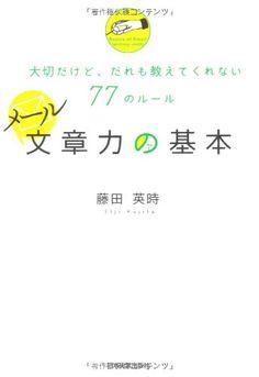 メール文章力の基本 大切だけど、だれも教えてくれない77のルール   藤田 英時 https://www.amazon.co.jp/dp/4534047169/ref=cm_sw_r_pi_dp_GoNzxbWMY5GA5