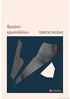Θραύση Κρυστάλλων by Γιώργος Γκόζης