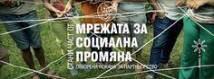 Предизвикателството за социална промяна 2016 - ПОКАНА за партньорство - Ideas Factory Association / Фабрика за Идеи отправя отворена покана към организации и общности / граждански групи от цялата страна за партньорство в реализирането на Предизвикателство за социална промяна 2016.