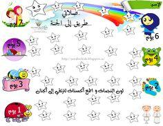 Jawaher_kids&Nisâa: جدول تتبع أعمال الطفل اليومية و الأسبوعية مع الصلوات الخمس