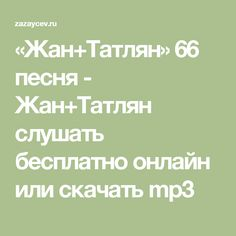 «Жан+Татлян» 66 песня - Жан+Татлян слушать бесплатно онлайн или скачать mp3