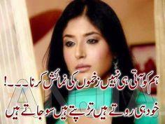 Hum ko aati nahi zakhmon ki numaayish karna; Khud hi rote hain,  tadapte hain sojaate hain