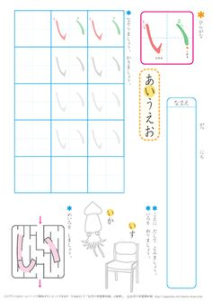 """Hiragana practice """"A"""" Japanese Song, Learn Japanese Words, Japanese Phrases, Hiragana Practice, Hiragana Chart, Alphabet Writing Practice, Alphabet Tracing, Japan For Kids, Name Practice"""