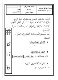 For many people, the idea of learning a foreign language is both exciting and intimidating, especially if the thought brings back memories of learning a second language in middle school or high school. The truth is that learning a Learn Arabic Online, Learning A Second Language, Arabic Lessons, Classroom Jobs, Arabic Alphabet, English Fun, School Worksheets, Arabic Language, Learning Arabic