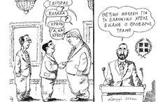 Σκίτσο του Ανδρέα Πετρουλάκη (26.05.17)   Σκίτσα   Η ΚΑΘΗΜΕΡΙΝΗ