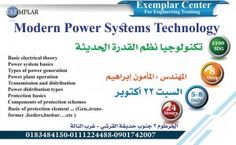 Electrical Power System Concepts