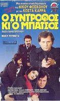 Cine Greece: Ο Σύντροφος και ο Μπάτσος [1989]
