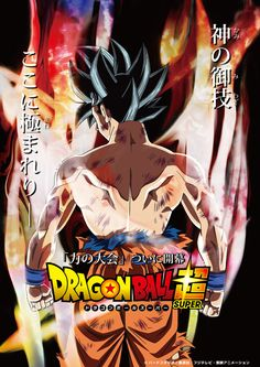 "cowcat44: ""cowcat44: "" Toei's DBS promotional poster for the tournament of power Wow!!! Goku bringing sexy back "" """