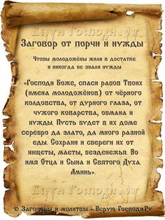Заговор от порчи и нужды молодожёнам Orthodox Prayers, Magic Symbols, Destin, Numerology, Good To Know, Helpful Hints, Positivity, Wisdom, Words