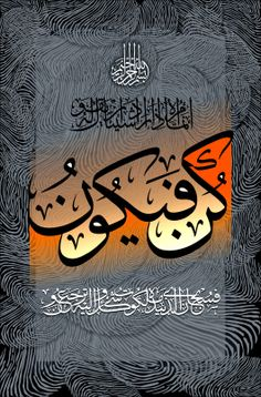 An effort to make people aware of the beauty of Islam. Arabic Calligraphy Art, Arabic Art, Caligraphy, Islamic Paintings, Arabic Design, Islamic Wall Art, Islamic Wallpaper, Mecca Wallpaper, Islamic Pictures