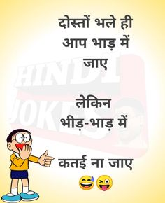 Funny Jokes With Images, Funny Quotes In Hindi, Latest Funny Jokes, Comedy Quotes, Funny Girl Quotes, Some Funny Jokes, Jokes In Hindi, Funny Picture Quotes, Crazy Funny Memes