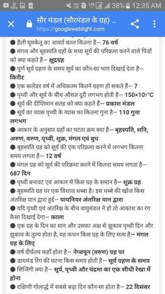 General Knowledge Book, Gernal Knowledge, Knowledge Quotes, World Geography Map, Physics Answers, Ias Study Material, Hindi Language Learning, Gk Questions And Answers, Astronomy Facts