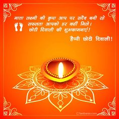 Diwali Wishes, Happy Diwali, Choti Diwali, Message Wallpaper, Diwali Quotes, Wishes Images, Messages, Text Posts