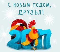 С Новым 2017 годом, друзья!