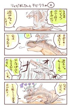 ちぃ吉 (@Shido_ya02) さんの漫画 | 60作目 | ツイコミ(仮) Monster Hunter Memes, Monster Hunter World, Cry Anime, Manga Art, Anime Art, Comic Manga, Dragon Artwork, Girls Anime, Pose Reference