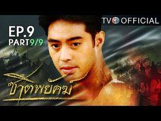 ยอดนยมในขณะน - ประเทศไทย : ชาตพยคฆ ChatPayak EP.9 ตอนท 9/9 | 12-04-59 | TV3 Official http://www.youtube.com/watch?v=3y3o27d4bvw http://ift.tt/1S6WDzU