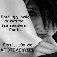 Greek Quotes, True Words, Decor, Decoration, Decorating, Shut Up Quotes, Quote, True Sayings, Deco
