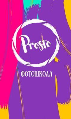 Фотошкола PROSTO — максимально практические фотокурсы | Воронеж | Курсы фотографии