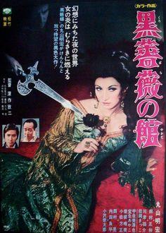 深作 欣二 Fukasaku, Kinji : Black rose mansion 黒薔薇の館= Kurobara no yakata http://search.lib.cam.ac.uk/?itemid=|depfacozdb|439332