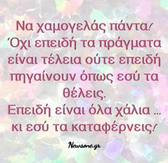 Favorite Quotes, Best Quotes, Life Quotes, Lifestyle Quotes, Clever Quotes, Greek Words, Greek Quotes, Best Self, Beautiful Words