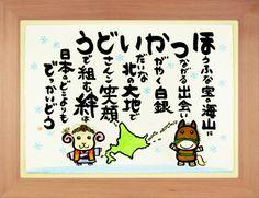 北海道の詩