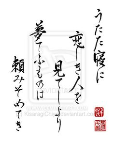 "Japanese poem Haiku by Lady Onono Komachi ""Briefly I slept and I saw / the person I love now / I put my faith / in this thing called dream "" Japanese Poem, Japanese Haiku, Japanese Words, Japanese Art, Japanese Calligraphy, Calligraphy Art, Japanese Literature, Japanese Culture, Chinese Art"