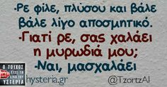 Click this image to show the full-size version. Funny Greek Quotes, Sarcastic Quotes, Funny Memes, Hilarious, Jokes, Clever Quotes, Try Not To Laugh, Greeks, Just Kidding