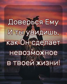 VK is the largest European social network with more than 100 million active users. Christianity, Me Quotes, Bible Verses, Believe, Poetry, Mindfulness, Wisdom, Faith, God