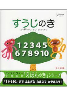 숫자 나무 | 2012년 11월 출간, 32페이지 |  원숭이 모모와 모마가 숫자 나무 아래서 놀면서 1에서 10까지 숫자 세는 법을 배운다.