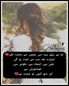 Bindas Log, Beautiful Poetry, Urdu Poetry, Bring It On, Quotes, Quotations, Nice Poetry, Qoutes, Quote