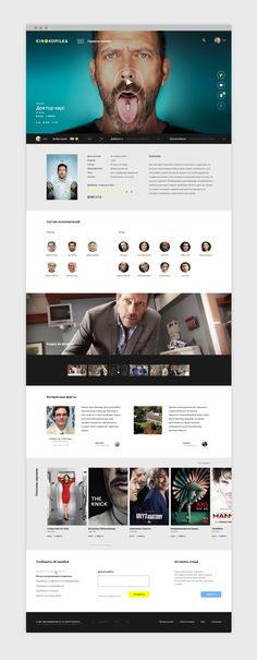 Responsive website for online cinema with huge video library and personal social network.Old version http://www.kinokopilka.tv/