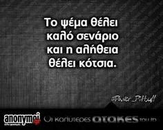 Greek Quotes, Picture Quotes, Quote Of The Day, Greece, Notes, My Love, Girls, Pictures, Life