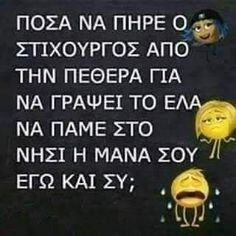 Funny Greek Quotes, Funny Quotes, Funny Memes, Jokes, Best Quotes, Lol, Sayings, Laughing, Greek Gods