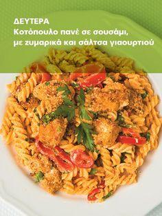 Κάθε Δευτέρα η ομάδα του Olivemagazine.gr σας δίνει ιδέες για να φτιάξετε το διατροφικό πρόγραμμα της εβδομάδας με τους πιο νόστιμους συνδυασμούς. Shrimp, Meat, Food, Essen, Meals, Yemek, Eten