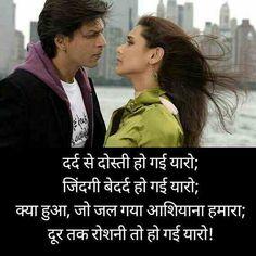 Best Hindi Shayari Photo with Image Wallpaper in Hindi English Shayari Photo, Shayari Image, Sweet Love Quotes, Love Is Sweet, Hindi Quotes, Flirting, Breakup, Dairy, English