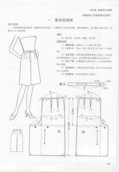 you can see this wonderful Chinese book 世界经典服装设计与纸样3  女装篇上 (World Classic Fashion Design and Pattern Women Part 3) on http://blog.sina.com.cn/s/blog_9f480c690101czrq.html