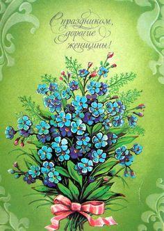 8 марта - старые открытки СССР