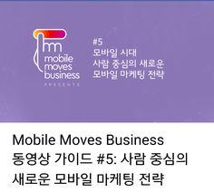 Mobile Moves Business 동영상 가이드 #5: 모바일 시대, 사람 중심의 새로운 모바일 마케팅 전략 | Facebook for Business http://me2.do/FmKjRXux