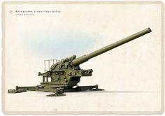 210‑мм пушка Бр–17 обр. 1939 г.