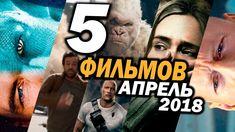 САМЫЕ ожидаемые ФИЛЬМЫ АПРЕЛЬ 2018   Movie Mouse