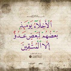 لوحات إبراهيم جبارين - مصمم من فلسطين بخط مصحف مصر