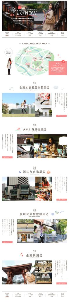 金沢のNOW WEBデザイナーさん必見!ランディングページのデザイン参考に(かわいい系)