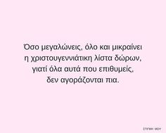 Poetry Quotes, Me Quotes, Greek Quotes, English Quotes, Food For Thought, Picture Quotes, Growing Up, Philosophy, Mindfulness
