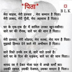 Birthday quotes for father in hindi 47 ideas quotes birthday 786370784921321042 Love My Parents Quotes, Mom And Dad Quotes, Daddy Quotes, Father Daughter Quotes, Father Quotes In Hindi, Happy Father Day Quotes, Hindi Quotes, True Feelings Quotes, Reality Quotes