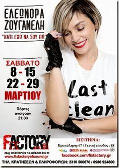 Greek Music, Thessaloniki, 21st, Fan, Club, T Shirts For Women, Cafe Bar, Facebook, News